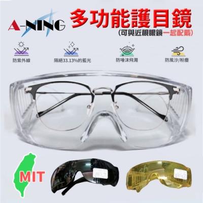 【A-NING】2 入裝 防護 眼鏡 護目鏡 防飛沫│抗藍光│防紫外線│化學實驗│粉塵砂石│防疫│台灣製造