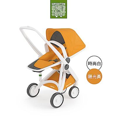 荷蘭 Greentom Reversible雙向款嬰兒推車(時尚白+陽光黃)