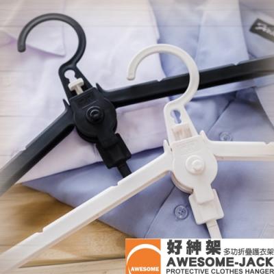 【Amazon嚴選】好紳架輕巧版12件組 神奇一秒伸縮衣架(顏色隨機出貨)台灣專利設計