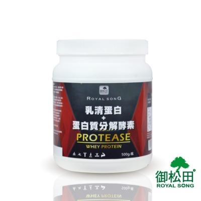 御松田-乳清蛋白+蛋白質分解酵素-1瓶(500g/瓶)