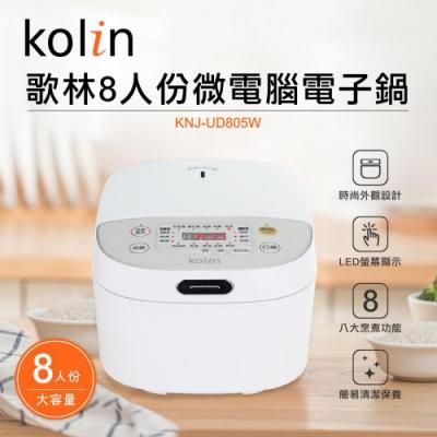 歌林Kolin-8人份微電腦電子鍋(KNJ-UD805W)/3D立體保溫/24H保溫