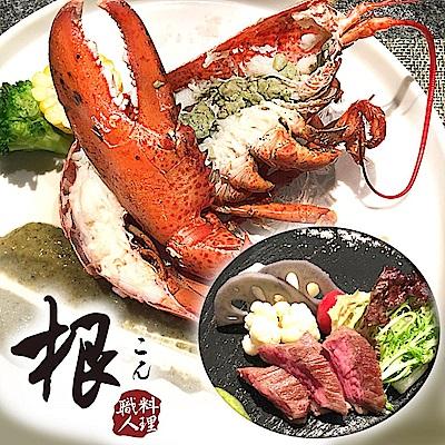 台北根職人料理 波士頓活龍蝦套餐