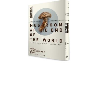 末日松茸:資本主義廢墟世界中的生活可能