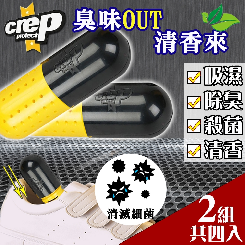 Crep Protect PILL 吸濕除臭殺菌膠囊-兩組(強效除臭  兩組共四入)