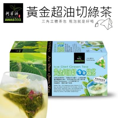 【阿華師茶業】黃金超油切冷泡綠茶 (4gx18包/盒)