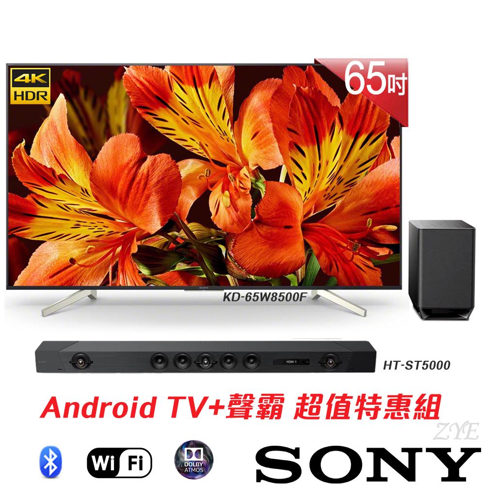 SONY 65吋 4K Smart液晶電視KD-65X8500F+HT-ST5000 聲霸