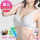 Dione 狄歐妮 無鋼圈內衣-X型bra舒棉透氣34-36B-單品