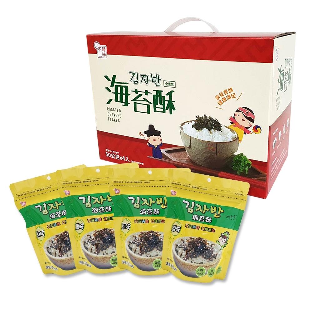 【韓味不二】海樂多海苔酥禮盒 (原味50gx4入)
