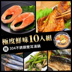 漁季水產 極度鮮味超值10入組-買就送