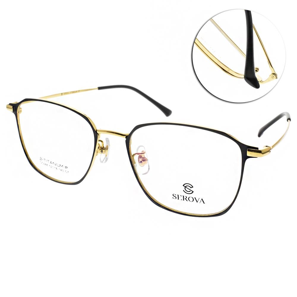 SEROVA 眼鏡 人氣潮流款/黑-金 #SC088 C7