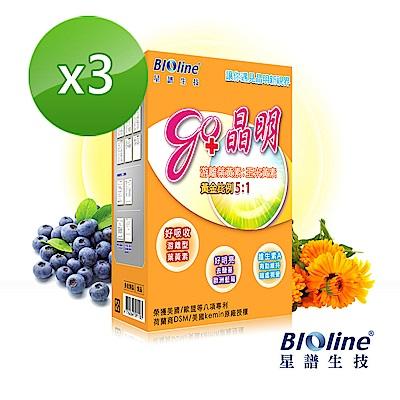 【BIOline星譜生技】go晶明_葉黃素+玉米黃素膠囊( 20 顆/盒)x 3