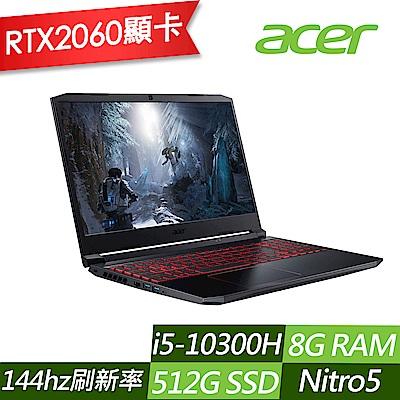 Acer AN515-55-52P4 15吋電競筆電(i5-10300H/RTX 2060/8G/512G SSD/Nitro 5/黑)