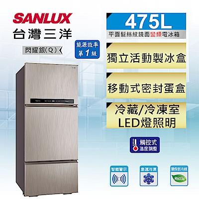 SANLUX台灣三洋 475L 1級變頻3門鏡面電冰箱 SR-C475CV1A-Q