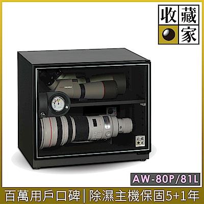 收藏家暢銷經典型81公升電子防潮箱 AW-80P