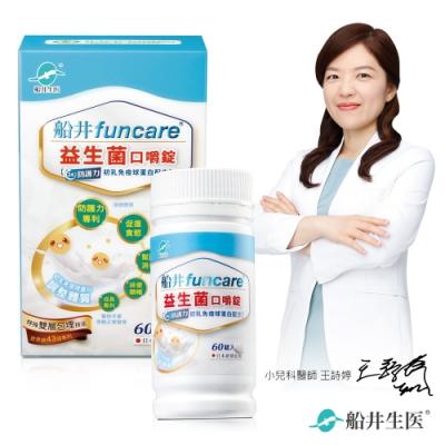 船井 兒童益生菌口嚼錠60顆x1盒-初乳免疫球蛋白配方