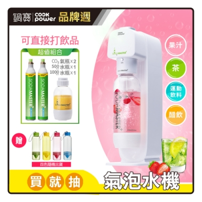 [加碼送檸檬榨汁杯] 鍋寶 萬用氣泡水機+CO2鋼瓶二入組(時時樂)