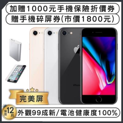 【福利品】Apple iPhone 8 256G 4.7吋 完美屏 智慧型手機