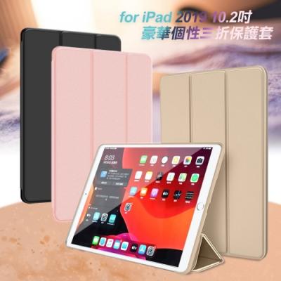 AISURE for iPad 2019 10.2吋豪華個性三折保護套