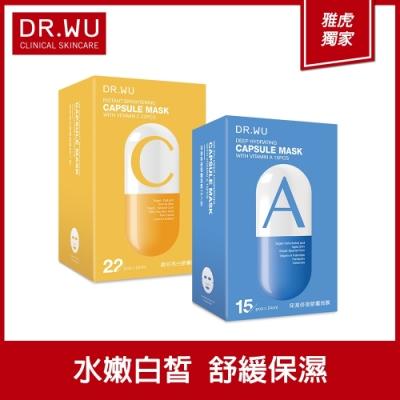 [雅虎獨家團購組]DR.WU瞬效亮白膠囊面膜22入組+DR.WU保濕修復膠囊面膜15入組-A