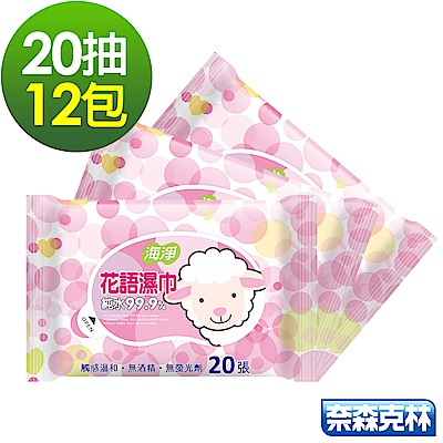 海淨 純水花語濕紙巾20抽12包/組