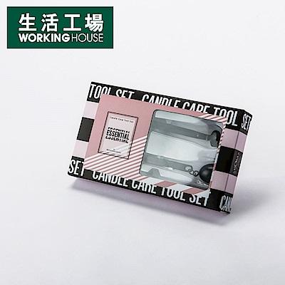 【品牌週全館8折起-生活工場】霧黑燭芯保養三件組