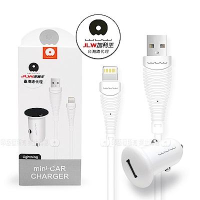 加利王WUW Lightning 8pin 充電線+單孔USB車充組(T21)