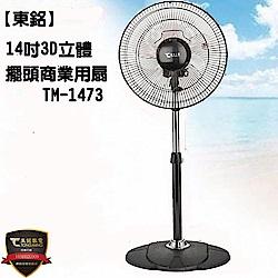 東銘14吋360度循環立扇TM-1473