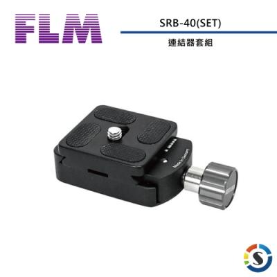 FLM孚勒姆 SRB-40(SET) 連結器套組