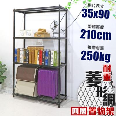 【居家cheaper】耐重菱形網35X90X210CM四層置物架/鐵架/鐵力士架