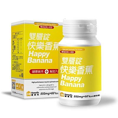 Home Dr.快樂香蕉雙層錠(60錠/盒)