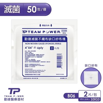 勤達 醫療級滅菌款-缺口不織布紗布墊-4X4-6p-2片/包共50包/袋