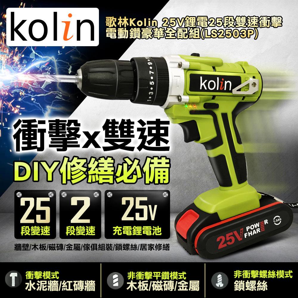 歌林Kolin 25V鋰電25段雙速衝擊電動鑽全配組(LS2503P)