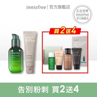 innisfree 粉刺毛孔掰掰組(綠茶精華+火山面膜)