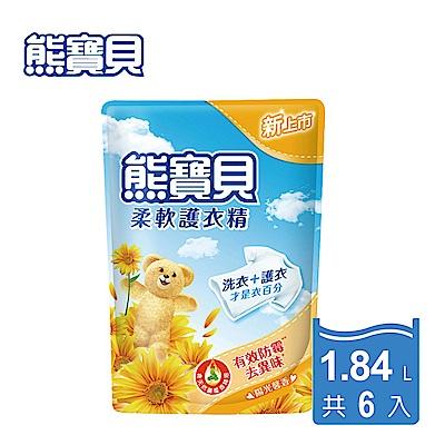 熊寶貝 柔軟護衣精補充包1.84Lx6入/箱_陽光馨香