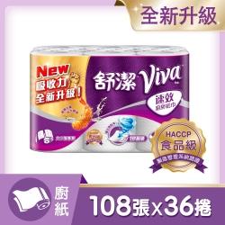 舒潔 速效廚房紙巾-大小隨意撕(108張x6捲x6串/箱)