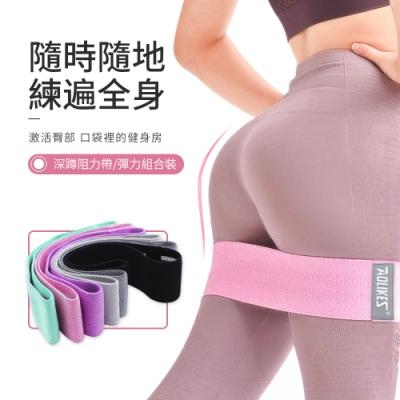Aolikes 瑜伽阻力帶 深蹲練臀翹臀彈力帶 瘦腿彈力圈 三組入附透氣收納網袋