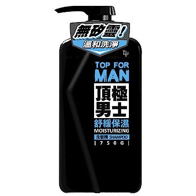 脫普 頂極男士舒緩保濕洗髮精