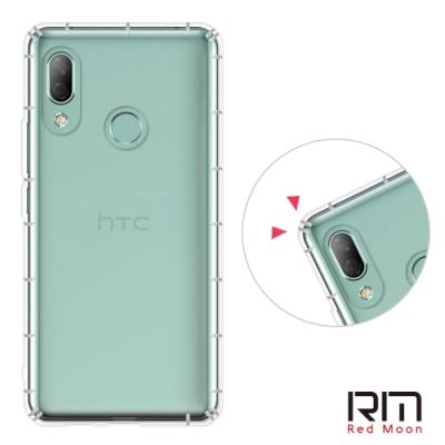 RedMoon HTC U19e 防摔透明TPU手機軟殼