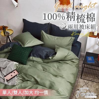 (開學季限時下殺) FOCA 單/雙/加均價 韓風設計100%精梳純棉兩用被床包組 送精美收納袋x1