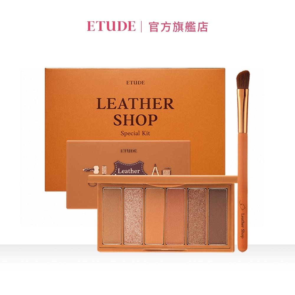 (Y購獨家新品)ETUDE HOUSE皮革工作室眼彩刷具組