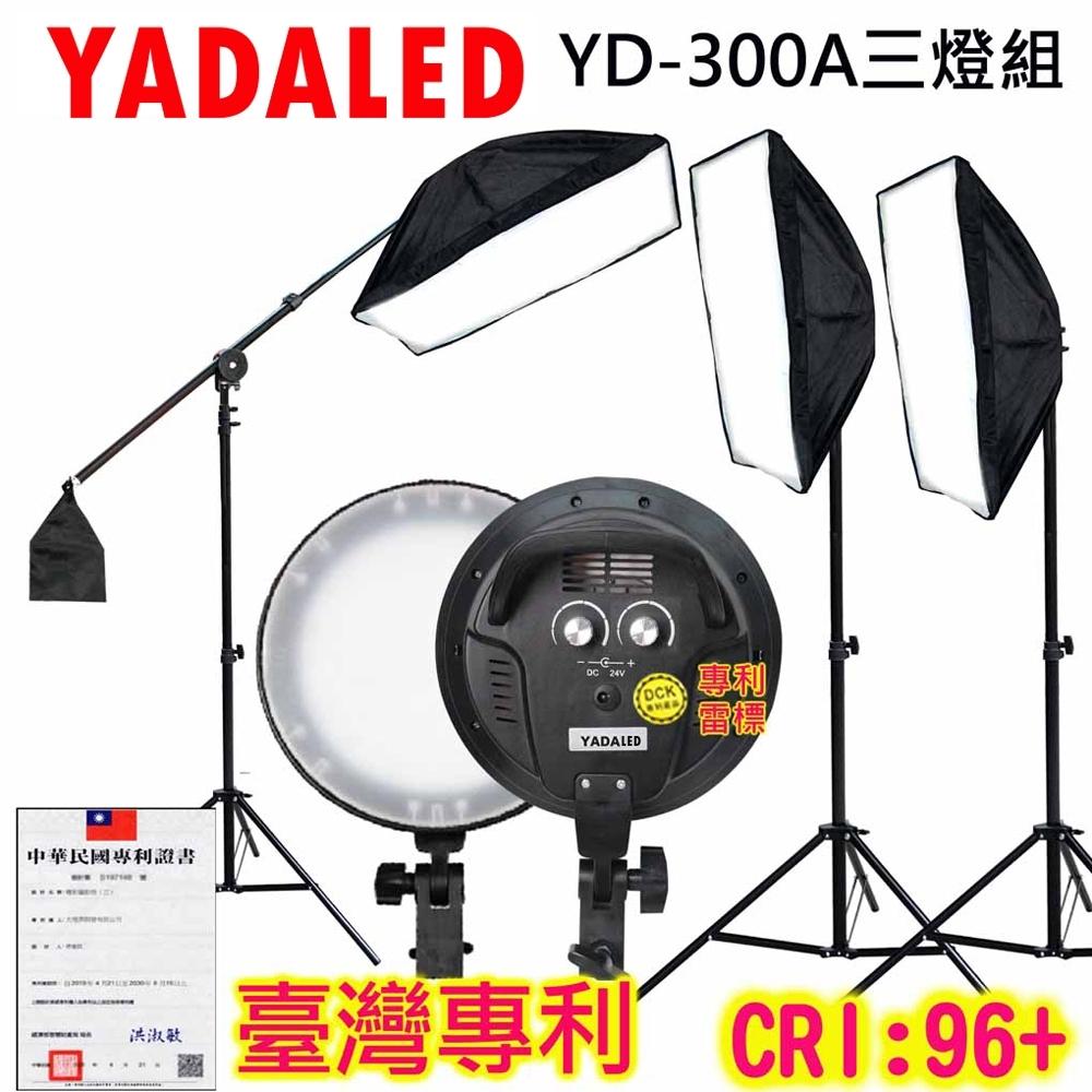 YADALED可調色溫攝影燈(YD-300A三燈組)