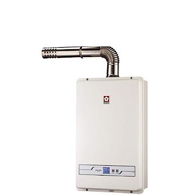 (全省安裝)櫻花13公升強制排氣熱水器天然氣H-1335N