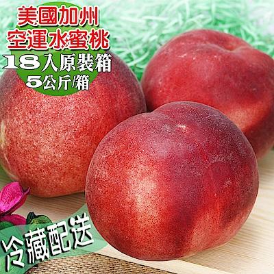 愛蜜果 美國空運加州水蜜桃18入原裝箱~約5公斤/箱(冷藏配送)