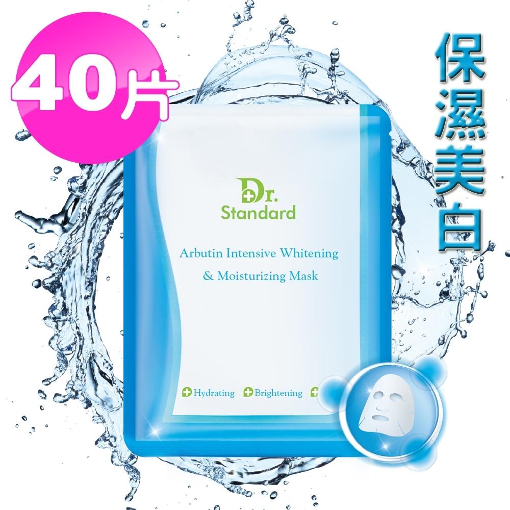 【生達醫美 Dr.Standard】熊果素驅黑淨白保濕面膜40片(極淨亮白、極致保濕)