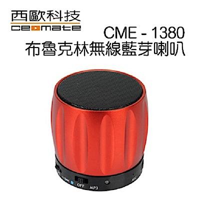 西歐科技布魯克林藍芽喇叭CME-1380(紅)