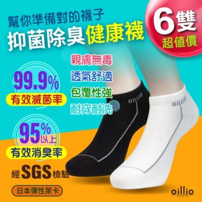 oillio歐洲貴族 (6雙組) 長效型抑菌除臭短襪 船型襪 日本萊卡紗線 220高針精梳棉 男女襪 台灣製精品