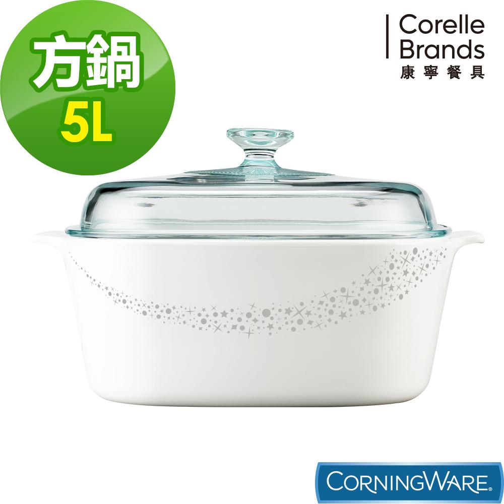 (送4入餐盤組)康寧Corningware 5L方形康寧鍋-璀璨星河