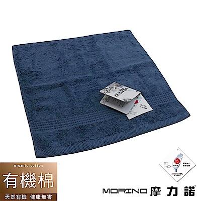 MORINO摩力諾 有機棉歐系緞條方巾/手帕-藏藍