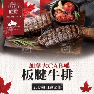 【好神】加拿大CAB板腱牛排重磅2.2KG組(200g/片)