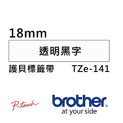 Brother TZe-141 護貝標籤帶 ( 18mm 透明底黑字 )